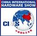 2015 China International Hardware Show