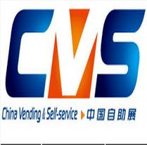 2015 China International Vending & Self-Service Show